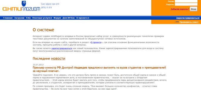 АнтиплагиатКазахстан  системы Антиплагиат в Казахстане