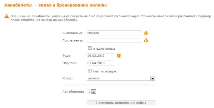 Екатеринбург южный автовокзал заказать билет