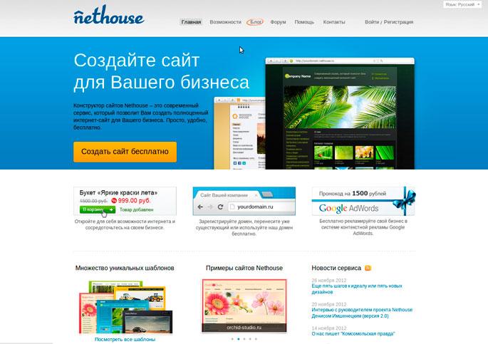 Создать сайт бесплатно самому без шаблона