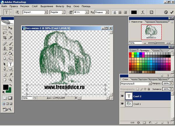 растровые графические редакторы список - фото 9