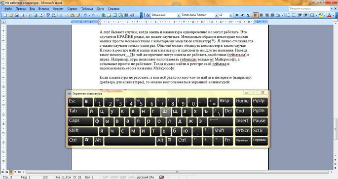 Не работает клавиатур что делать