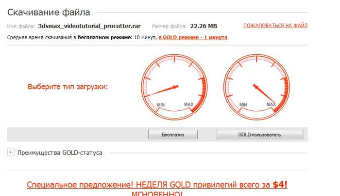 файлообменник 1 гб бесплатно