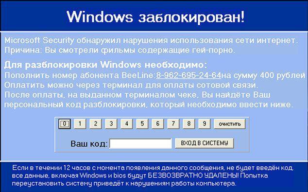 Порнобанер запускается после включения компьютера