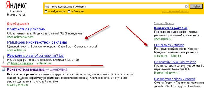 Система контекстной рекламы google